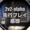 【COD:MW】2v2-alpha(アルファ)の感想!|買うべき?正直微妙?