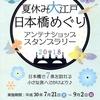 夏休み大江戸日本橋めぐり『アンテナショップスタンプラリー2018』
