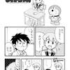 【女子高生しずちゃん】からかい上手のしずかちゃん【漫画】
