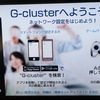 G-Clusterが届いたので初期設定と動作テストをしました。