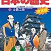 苦手分野の攻略法〜『学習まんが少年少女日本の歴史(13)』『風雲児たち(3)』