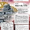 【12/8、長浜市】北近江歴史大学「戦国の城と女性」開催