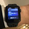 Apple Watch series3 セルラーモデル一週間使用レビュー15のポイント