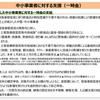 緊急事態宣言で個人事業主に20万円支給!経済産業省がフリーランス支援開始!