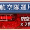 【艦これ】小沢機動部隊 全力出撃!/第一次エンガノ岬沖海戦(18冬イベE-3)