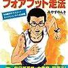 読書記録〜『アルティメットフォアフット走法』(みやすのんき著、実業之日本社)〜