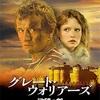 好きな映画『グレート・ウォリアーズ/欲望の剣』