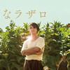 イタリア映画『幸福なラザロ』レビュー