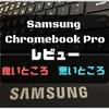 【レビュー】2017年 Samsung Chromebook Pro を買ったので購入レビュー 黒くて薄くて軽いスマートな機種!【スタイラスペン内蔵ノートPC】