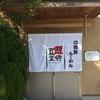 和歌山県西牟婁郡上富田町「麺家口熊野食堂」までツーリング