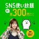 LINEモバイルCMの本田翼が可愛い!新・月300円キャンペーンとは?
