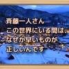 斉藤一人さん この世界にいる間は、なぜか早いものが正しいんです