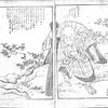 2-大昔化物双紙【再読】