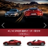 【Alfa Romeo】 4C クルマ好きなら乗って欲しい