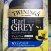 妊娠中の紅茶