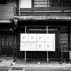 京都市長選挙から、選挙の仕方について考えてみた