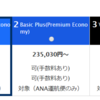 シドニー往復プレエコが13万円台、PP単価約9円で15,388PP獲得、那覇修行をつけてPP単価8以下でも解脱可能、土日の修行にも!