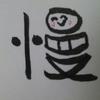 今日の漢字589は「慢」。自慢話はせずに、人の話を聞こう