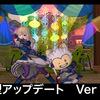 大型アップデート Version 5.5 後期!