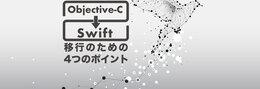 Objective-CからSwiftへ、4つの移行ポイント~メルカリの実践例から最適な手法を学ぶ
