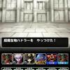 level.348【ウェイト140、???系なし、8ターン以下】大魔宮の試練レベル3【攻略】