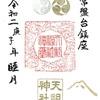 常盤台天祖神社(東京・板橋区)の御朱印と桜川御嶽神社