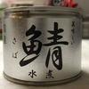 サバ缶とキャベツでピリ辛おつまみ【美味しい鯖水煮/伊藤食品】