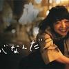 新作映画125: 『愛がなんだ』