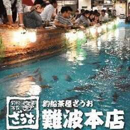 釣船茶屋 ざうお 難波本店