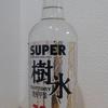 甲類焼酎を比較してみた Vol.12 サントリー「SUPER樹氷」