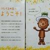 子供が大喜び!様々な体験ができる、神奈川県横須賀市「ソレイユの丘」に行ってきました!