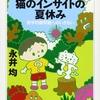 永井均『翔太と猫のインサイトの夏休み  哲学的諸問題へのいざない』(ちくま学芸文庫)