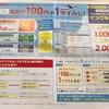 電気代でマイル!九電グループのJALマイルプランで100円1マイル、カード決済と合わせたら2%超!