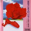 聴き比べ『百万本のバラ』