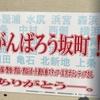 岐阜県観光大使のボランティア中間報告~広島県安芸郡坂町~