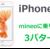 iPhone6/6sからmineoへの乗り換えはこの3パターンから選べ!