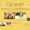 4/13 ORCHESTRA開催