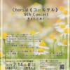 Chorsal《コールサル》9th Concertのお知らせ