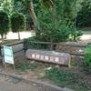 【流山公園探索】東部近隣公園(やまびこ公園)