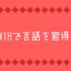 5W1Hを意識して語学の学習計画をたてよう!