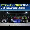【ソフテニ・タイムズ】よしれいが柏に来た! ルーセントテニスクラブ柏でソフトテニスクリニック開催