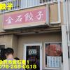 金石餃子~2016年9月24杯目~