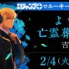 ルーキー出身作家の新連載が少年ジャンプ+で2/4(火)スタート!