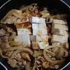 豆腐入り豚キムチ煮