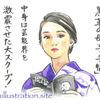 武井咲さん・・・本当に秘密の手帖を持っていた!?