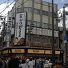 特典航空券を使って日帰りで大阪食い倒れをした話