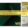 価格.comの上半期クレカランキング〜ゴールドカードに突っ込みたい〜