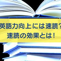 英語力向上には速読?速読の効果について説明します