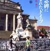 『記念碑に刻まれたドイツ-戦争・革命・統一』松本彰(東京大学出版会)