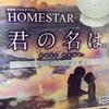 「家庭用プラネタリウムHOMESTAR『君の名は。』」の巻